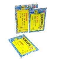 伤湿祛痛膏,7cmx10cmx4片x2袋