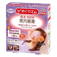 花王(KAO)美舒律蒸汽眼罩/热敷贴5片装 (薰衣草香型) 推荐长时间用眼使用 护眼 眼部按摩(日本进口)