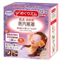 花王(KAO)美舒律蒸汽眼罩/热敷贴12片装 (薰衣草香型) 推荐长时间用眼使用 护眼 眼部按摩(日本进口)