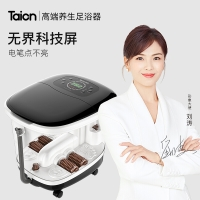 泰昌(Taicn)TC-5197 全自動按摩足浴盆洗腳泡腳桶(智能款)