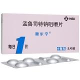 孟魯司特鈉咀嚼片(順爾寧),4mgx5片