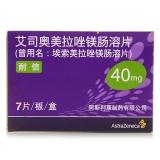 艾司奥美拉唑镁肠溶片,40mgx7片