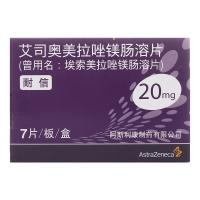 艾司奧美拉唑鎂腸溶片(耐信)(原埃索美拉唑鎂腸溶片),20mgx7片