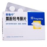 氨酚羥考酮片(泰勒寧),5mg+325mgx10片
