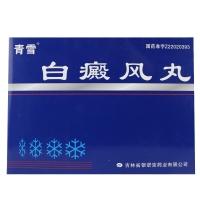 白癫风丸,30丸x2小盒