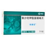 氯沙坦钾氢氯噻嗪片(海捷亚),50mg:12.5mgx7片