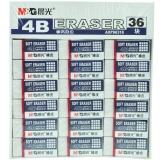 晨光(M&G)文具白色学生学习考试橡皮擦 36块装AXP96318