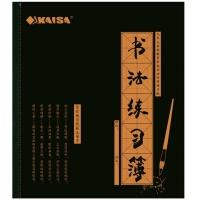 凯萨(KAISA)毛笔书法练习本 带毛毡宣纸练字簿 毛笔练字书法纸