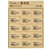 广博(GuangBo)30只装100A/4B美术橡皮擦 办公用品XP9529