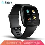 Fitbit  Versa 運動智能手表NFC 健身防水 藍牙可通話 自動鍛煉識別 音樂存儲 來電短信微信提醒 黑色