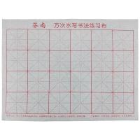 芬尚 fs-wf-sxb001 文房第五宝仿宣纸水写布加厚无纺布学生书法练习24印格7×7(小号)