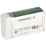 三木(SUNWOOD) 5806 考试专用橡皮擦 45只装 办公文具