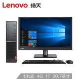 联想(Lenovo)扬天M4000e(PLUS)商务办公台式机电脑整机(I5-7400 4G 1T 1G独显 DVD 串口 四年上门)20.7英寸