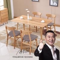 中伟全实木餐桌椅现代小户型橡胶木餐椅组合北欧长方形简约一桌四椅原木色V字桌1400*800*750mm
