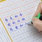 紹澤文化 魔幻練字套裝 楷書常用字 學生硬筆字帖成人凹槽練字板 鋼筆書法文具套裝