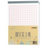 凯萨(KAISA)田字格美工纸80g加厚田格练字本30张 16K(195×280mm) 3本装
