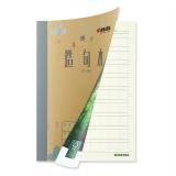 凱薩(KAISA)造句本學生作業本練習簿加厚紙20張36K(125×175mm) 10本裝