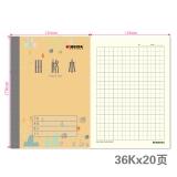 凱薩(KAISA)田格本生字本學生作業本20張36K(125×175mm)加厚紙 10本裝 KSP-0012