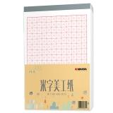 凯萨(KAISA)米字格美工纸书法练习簿30张加厚纸带易撕线 16K(195×280mm)  3本装