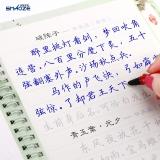 绍泽文化 楷书成人练字帖8本 学生硬笔钢笔凹槽临摹练字本