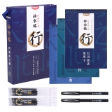 晨光(M&G)HAPY0062 妙字帖可重复书写行书凹槽硬笔书法练字帖练字板套装