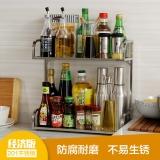 欧润哲 置物架 不锈钢方管两层厨房调味瓶收纳架