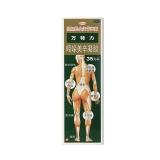 吲哚美辛凝胶(万特力),35g