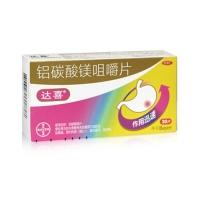 鋁碳酸鎂片(達喜),0.5gx30片
