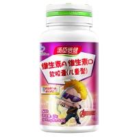 維生素A維生素D軟膠囊,24g(400mgx60粒)(兒童型)