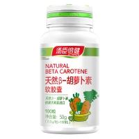 天然β-胡蘿卜素軟膠囊,50g(0.5gx100粒)
