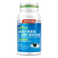 湯臣倍健健視佳越橘葉黃素酯β-胡蘿卜素軟膠囊,22.5g(0.5g/?!?5粒)