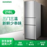 容声(Ronshen) 218升 小型三门冰箱 三门三温 中门软冷冻 静音节能家用电冰箱 拉丝银 BCD-218D11N
