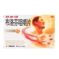 布洛芬咀嚼片(芬必得),0.2gx10片