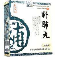 补肺丸,9gx10丸x4板(大蜜丸)