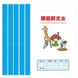 凯萨(KAISA)20张36K横格算术本/数学本/演草本/算术簿70g 5本装