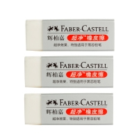 德国辉柏嘉(Faber-castell)超净橡皮擦素描专用橡皮绘图学生橡皮187151 3个装