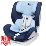德国怡戈(Ekobebe)汽车儿童安全座椅 宝宝婴儿座椅EKO-009 isofix硬接口 适合9个月-12岁 蓝色