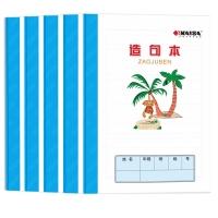 凯萨(KAISA)20张36K造句本/抄写本/作业本/练习本 70g 5本装