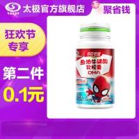 魚油牛磺酸軟膠囊,45g(500mgx90粒)