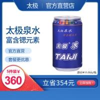 太极水,310ml/罐