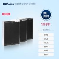 布鲁雅尔Blueair空气净化器过滤网滤芯 复合滤网适用503/510B/550E/580i