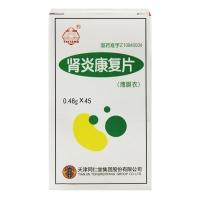 肾炎康复片,0.48gx45片(薄膜衣)