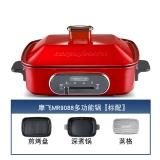 摩飛多功能鍋,MR9088 標配紅色