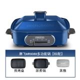 摩飛多功能鍋 ,MR9088 標配藍色