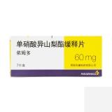 单硝酸异山梨酯缓释片(依姆多),60mgx7片