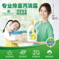 滴露(Dettol)衣物除菌液 清新柠檬 750ml*12(整箱销售)杀菌除螨消毒液 孕妇儿童与洗衣液、柔顺剂配合