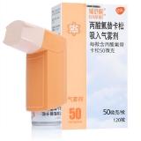 丙酸氟替卡松吸入气雾剂(辅舒酮),50ug:120揿
