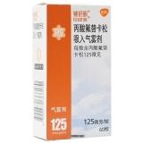 丙酸氟替卡松吸入氣霧劑(輔舒酮),125ug×60撳