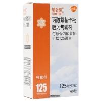丙酸氟替卡松吸入气雾剂(辅舒酮),125ug×60揿