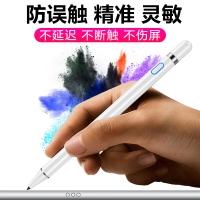 苹果ipad手写笔 防误触平板电脑电容笔 ApplePencil主动式触控笔 全面屏pro11/12.9 mini5/Air3/10.2 PB154白
